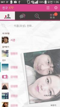 카카오톡 테마 - 희희호호톡 screenshot 1