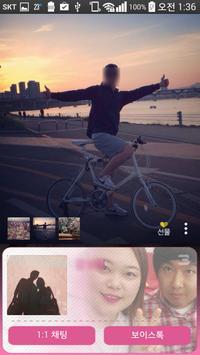 카카오톡 테마 - 희희호호톡 screenshot 2