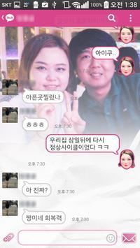 카카오톡 테마 - 희희호호톡 screenshot 4