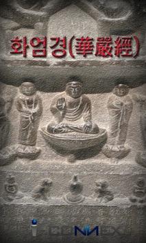 불교 화엄경 poster