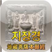 불교 지장경 icon