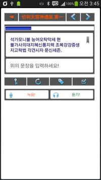 불교 지장경 apk screenshot