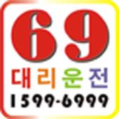 69 대리운전 icon