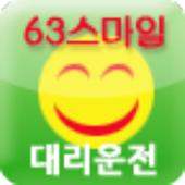 63스마일대리운전 icon