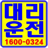 일류영삼이네대리운전 icon