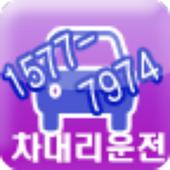 차대리운전 icon