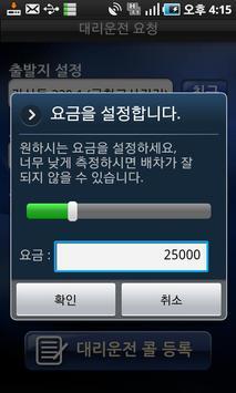 차대리운전 screenshot 2