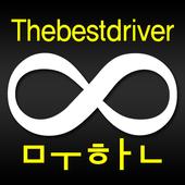 무한드라이브-대리운전(1670-8888) icon