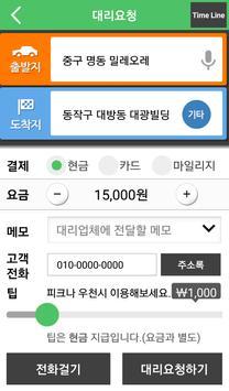무한드라이브-대리운전(1670-8888) apk screenshot