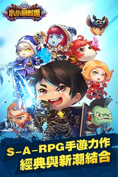 小小萌獸團-5V5全民自由移動對戰 poster