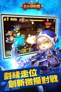 小小萌獸團-5V5全民自由移動對戰 apk screenshot