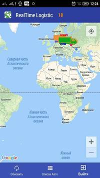 RealTime Logistics screenshot 1
