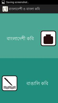 Bangladeshi poets screenshot 1
