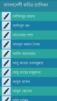 Bangladeshi poets screenshot 2