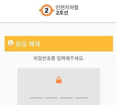 인천2호선 신호매뉴얼 poster