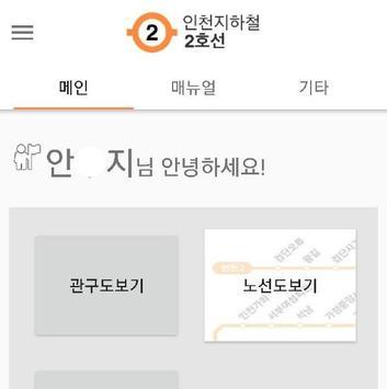 인천2호선 신호매뉴얼 apk screenshot