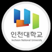 인천대학교 - 교수학습지원센터 icon