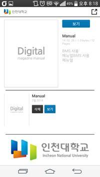 인천대학교 - 교수학습지원센터 apk screenshot
