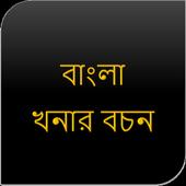 বাংলা খনার বচন icon