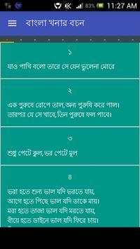 বাংলা খনার বচন poster