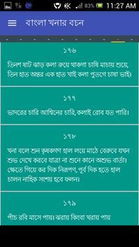 বাংলা খনার বচন apk screenshot