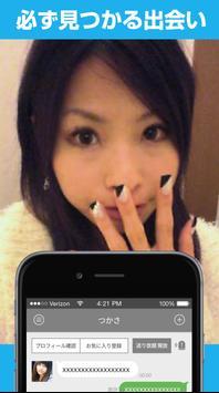 即出会いができるチャットアプリ-idアシスト apk screenshot