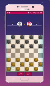 Dama Maroc screenshot 1