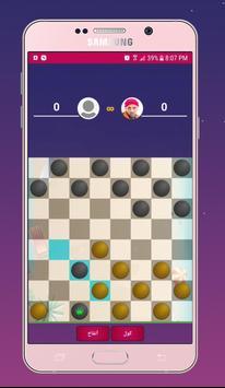 Dama Maroc screenshot 4