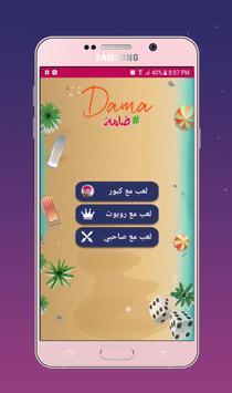 Dama Maroc screenshot 5