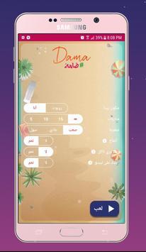 Dama Maroc screenshot 6