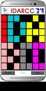 타일 기억 게임 - MEMORY TILE GAME (기억력 개선) poster