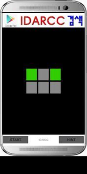 타일 기억 게임 - MEMORY TILE GAME (기억력 개선) screenshot 1
