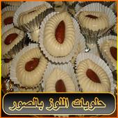 حلويات اللوز بالصور icon