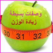 وصفات بسيطة لزيادة الوزن ikona