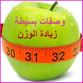 وصفات بسيطة لزيادة الوزن الملصق