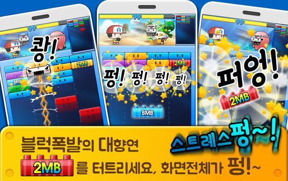 """미니블럭 퍼즐:온라인""""세계최초"""" screenshot 1"""