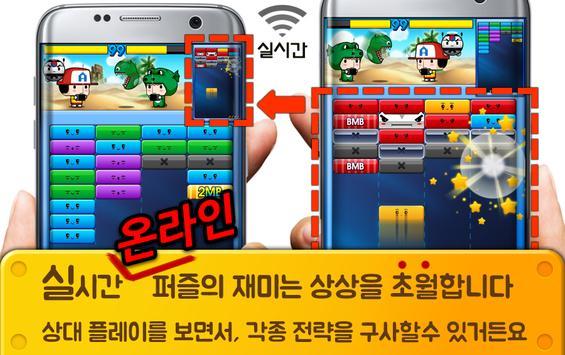 """미니블럭 퍼즐:온라인""""세계최초"""" screenshot 3"""