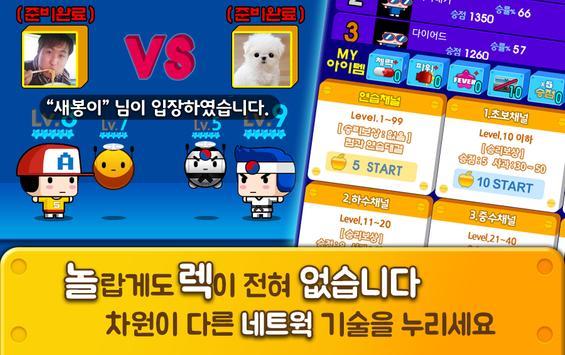 """미니블럭 퍼즐:온라인""""세계최초"""" screenshot 4"""