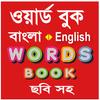 Bangla Words Book - ওয়ার্ড বুক icono