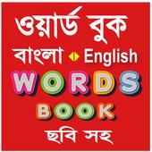 ikon Bangla Words Book - ওয়ার্ড বুক