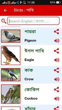 Bangla Words Book - ওয়ার্ড বুক screenshot 5