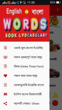 Bangla Words Book - ওয়ার্ড বুক screenshot 6
