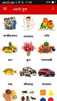 Bangla Words Book - ওয়ার্ড বুক poster