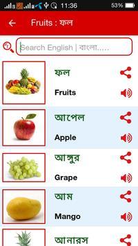 Bangla Words Book - ওয়ার্ড বুক screenshot 1