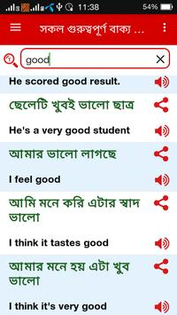 Bangla Words Book - ওয়ার্ড বুক screenshot 2