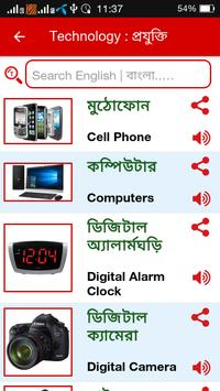 Bangla Words Book - ওয়ার্ড বুক screenshot 3