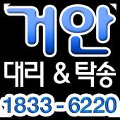 거안 대리운전&탁송 icon