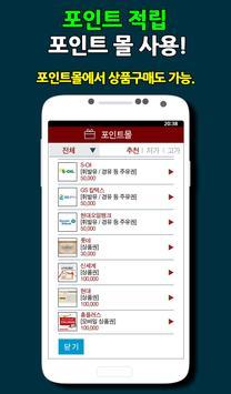거안 대리운전&탁송 screenshot 1