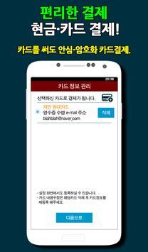 거안 대리운전&탁송 screenshot 2