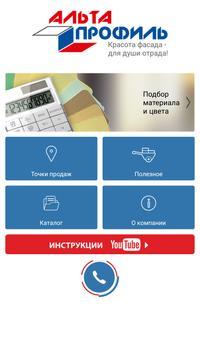 Alta-Profil poster